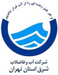 آب و فاضلاب شرق تهران